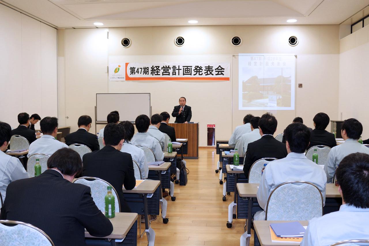 H28年度経営計画発表会