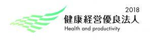 健康経営優良法人 2018 ロゴ